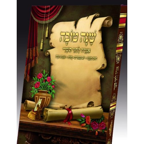 High Holiday Tishrei Illustrated Booklet
